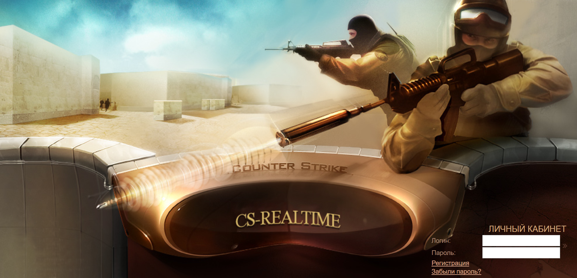 CS-REALTIME.RU Counter Strike 1.6